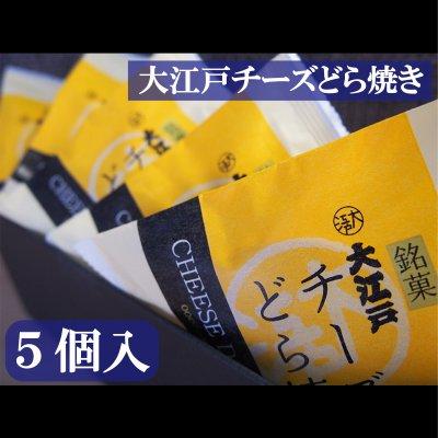 【大江戸チーズどらやき 5個入】チーズどらやき 5個|どら焼き/どら焼/チーズ/マスカルポーネ/クリー...