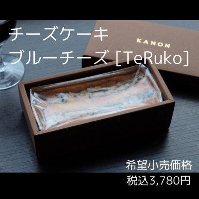 北海道濃厚チーズケーキ『TeRuko』化粧箱有り