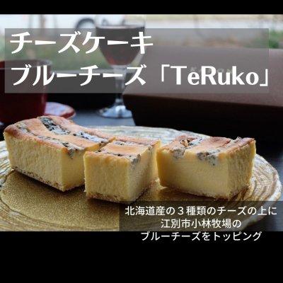 【ブルーチーズ】北海道濃厚チーズケーキ『TeRuko』