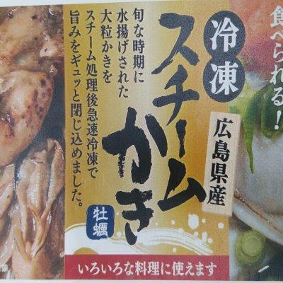 広島県産冷凍スチームかき(3D冷凍)1kg×10入