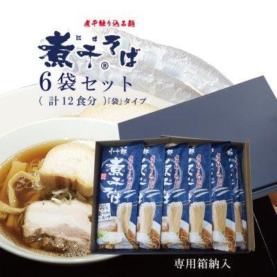 煮干そば (6袋入り)