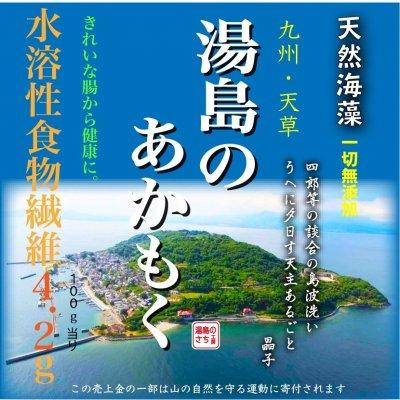 天草湯島・天然海藻アカモク90g×12個入(1ケース)・エシカル消費応援